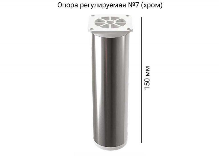 Опора кухонная регулируемая Н 150 №7 хром