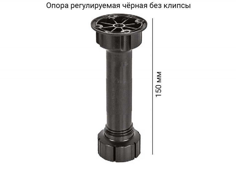 Опора кухонная регулируемая Н=150 черная без клипсы