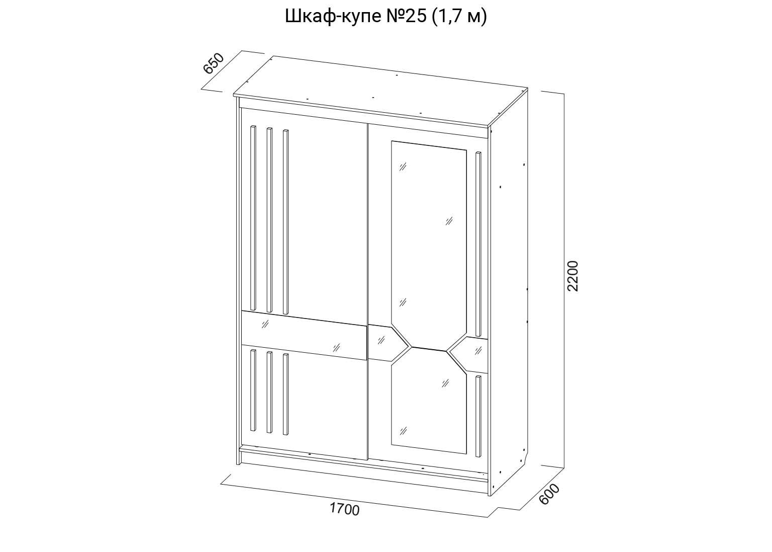 Шкаф-купе №25 1,7 м схема SV-Мебель