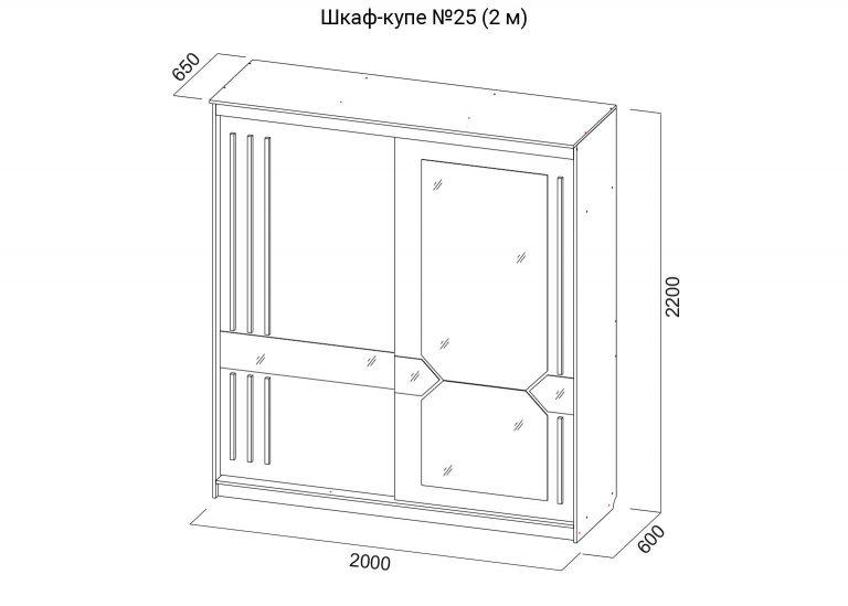 Шкаф-купе №25 2 м схема SV-Мебель