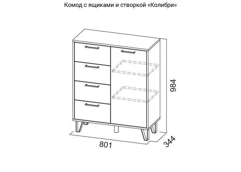 Комод с ящиками и створкой Колибри схема SV-Мебель