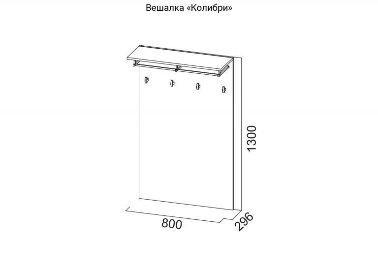 Вешалка Колибри схема SV-Мебель