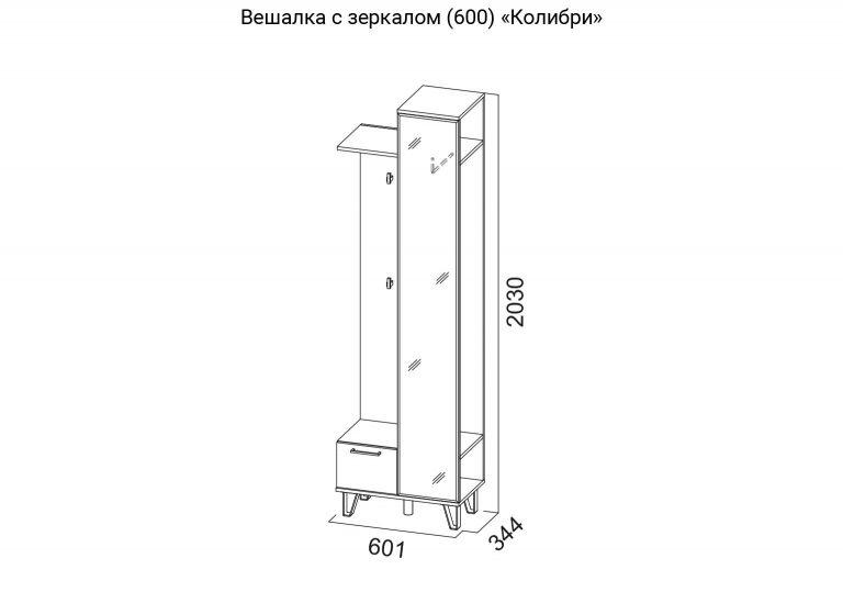 Вешалка с зеркалом 600 Колибри схема SV-Мебель