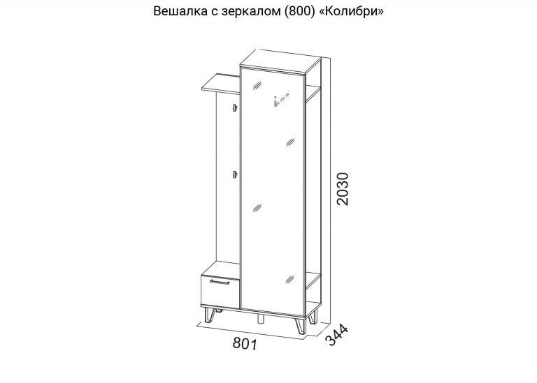 Вешалка с зеркалом 800 Колибри схема SV-Мебель