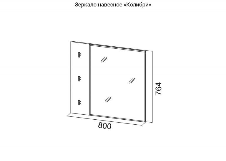 Зеркало навесное Колибри схема SV-Мебель