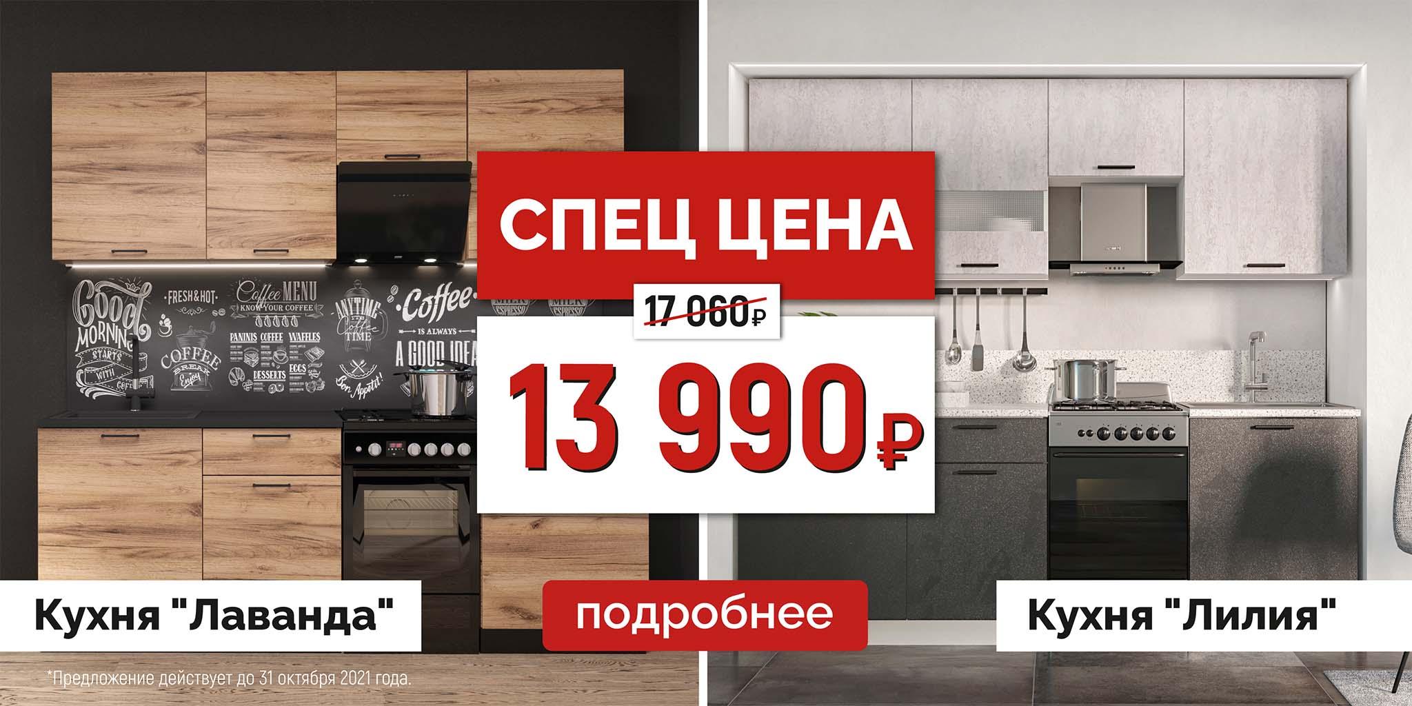 Скидка на кухню Лилия и Лаванда SV-Мебель